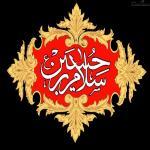 پایگاه مذهبی امام حسین( ع ) و عاشورا